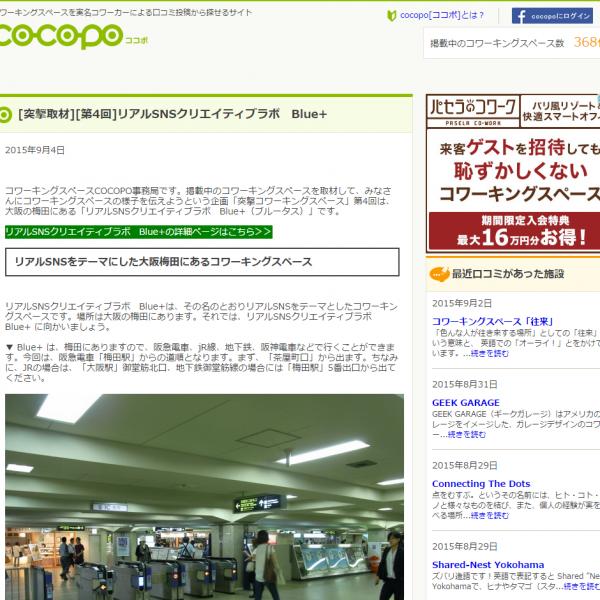 COCOPOブログ1
