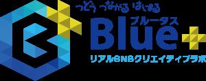Blue+(ブルータス)コワーキングスペース&貸し会議室&シェアオフィス