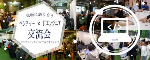 気軽に語り合うベンチャー×ITエンジニア交流会@Blue+ @ Blue+ コワーキングスペース | 大阪市 | 大阪府 | 日本