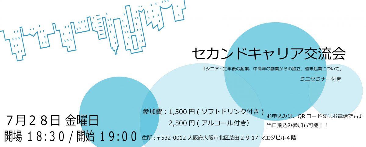 セカンドキャリア交流会バ-04