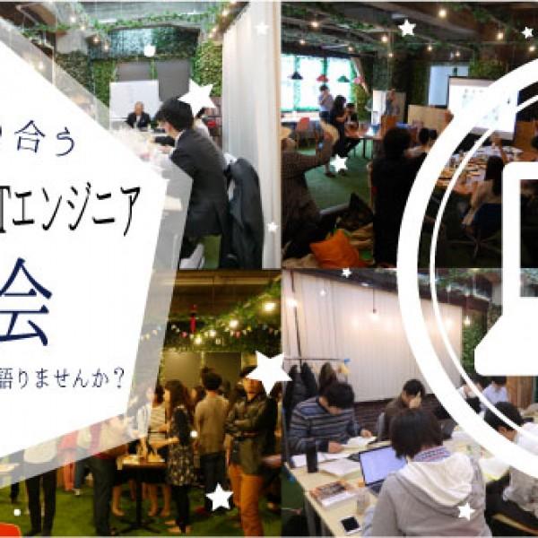 12/28(木)気軽に語り合うベンチャー×ITエンジニア交流会@Blue+ @ コワーキングスペースBlue+ | 大阪市 | 大阪府 | 日本