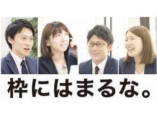 ≪残り5枠≫枠にはまるな。爆伸ベンチャーのステップアップ型インターン〈関西〉 @ Blue+ | 大阪市 | 大阪府 | 日本