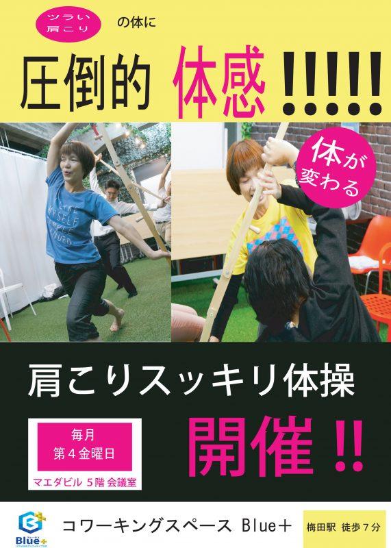 3月23日(金)肩こりスッキリ体操 @ コワーキングスペースBlue+ | 大阪市 | 大阪府 | 日本
