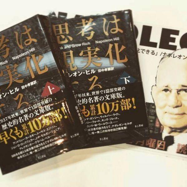 ナポレオンヒル読書会【大阪梅田】 @ コワーキングスペース Blue+ | 大阪市 | 大阪府 | 日本