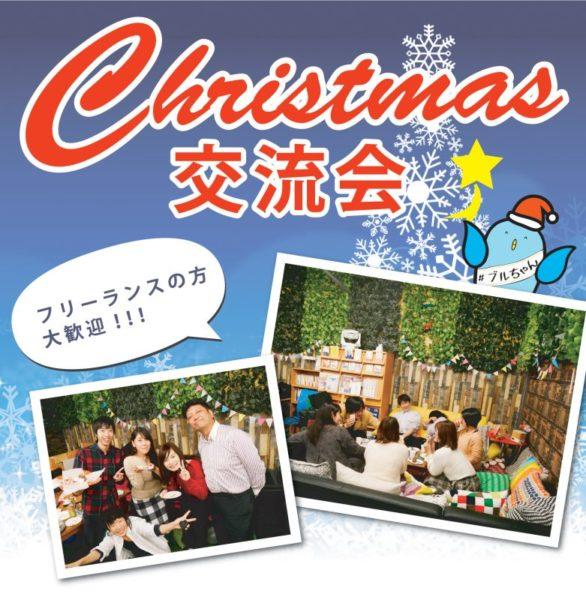 クリスマス交流会 ~日頃の感謝をこめて~ @ コワーキングスペースBlue+ | 大阪市 | 大阪府 | 日本
