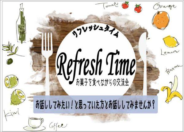 【交流会】Blue+リフレッシュタイム