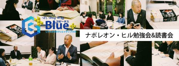 ナポレオンヒル読書会 @ コワーキングスペース Blue+