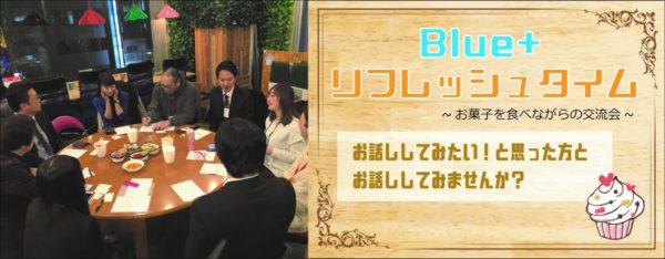 Blue+リフレッシュタイム【交流会】 @ コワーキングスペースBlue+