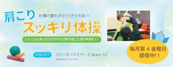 肩こりスッキリ体操 @ コワーキングスペース Blue+
