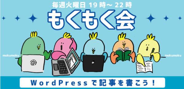 もくもく会~Wordpressを使ってブログ記事を書こう!~