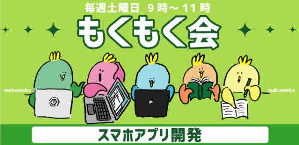 もくもく会~スマホアプリ開発~