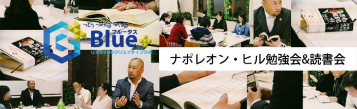 ナポレオンヒル読書会【大阪梅田】
