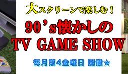 【イベント】9/25(金)19:30~ 第2回 大スクリーンで楽しむ! 90's 懐かしの TV GAME SHOW☆