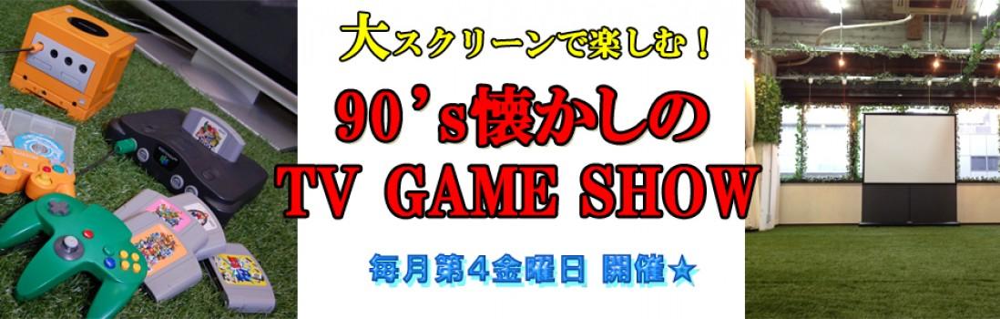 【イベント】8/28(金)19:30~ 大スクリーンで楽しむ! 90's懐かしのTV GAME SHOW☆