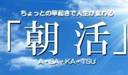 【イベント】9/15(火)7:05~ 【朝活】 中国語講座 -入門編ー