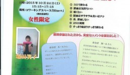 【イベント】10/24(土)15:15~ おまたぢから&経血コントロールセミナー