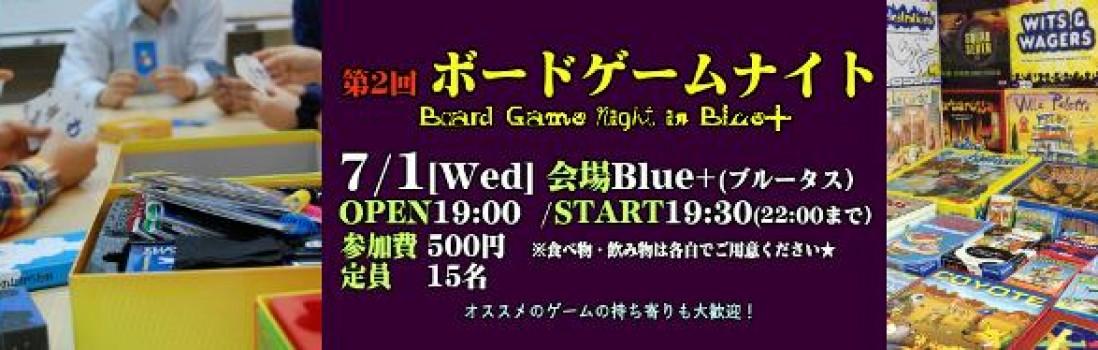 【イベント】7/1(水) 第2回ボードゲーム大会開催
