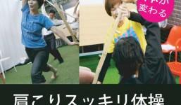【イベント】からだスッキリ体操開催!!これで明日も…