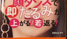 1/28【平日木曜日午前中・目の下たるみ改善レッスン】