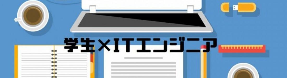 【イベント報告】気軽に語り合うベンチャー×ITエンジニア交流会を開催しました!!
