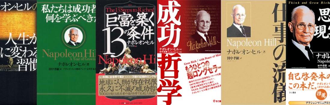 【3/14(月)開催】毎月第2月曜日 ナポレオン・ヒル読書会 ~「思考は現実化する」~