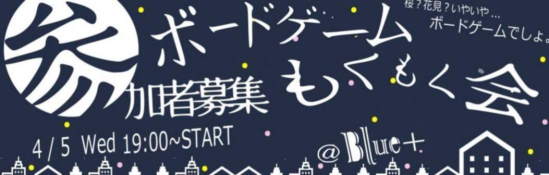 Blue+ 4月イベント情報☆