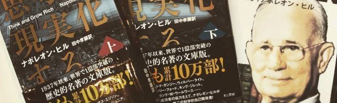 4/9(月)ナポレオンヒル読書会【大阪梅田】