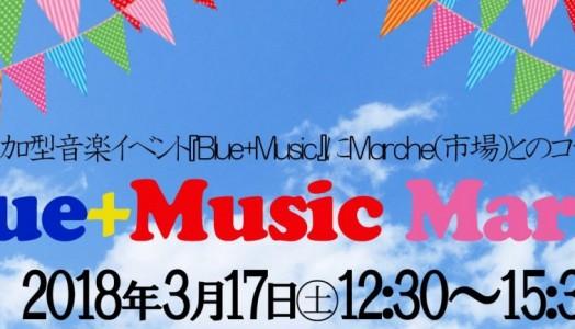 【イベント情報】Blue+Music Marche (ブルータスミュージックマルシェ)