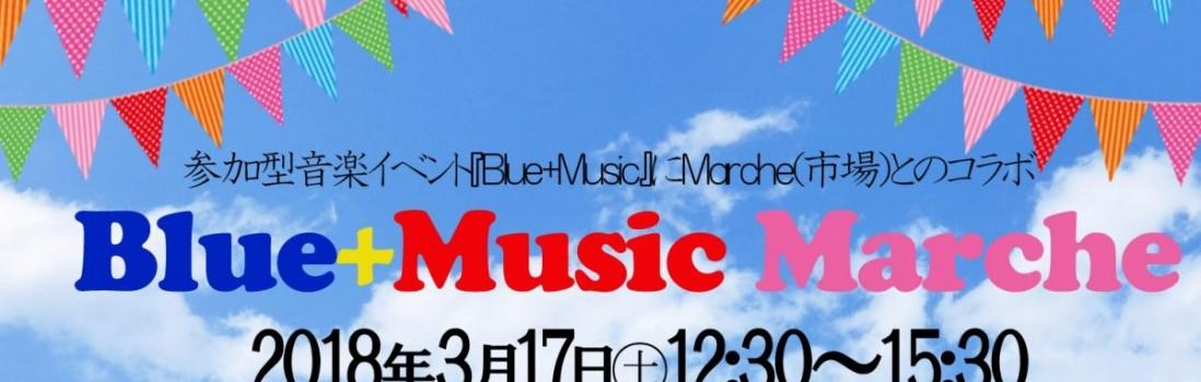 【イベント報告】『Blue+Music Marche』を開催しました!