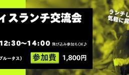 【イベント】Blue+にて緑のランチ会 開催!参加者少しづつ増えてます!
