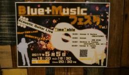 【イベント】Blue+ Musicフェスタ vol.1