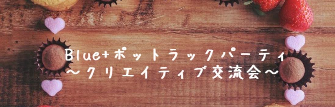 【2月18日(土)】ポットラックパーティ