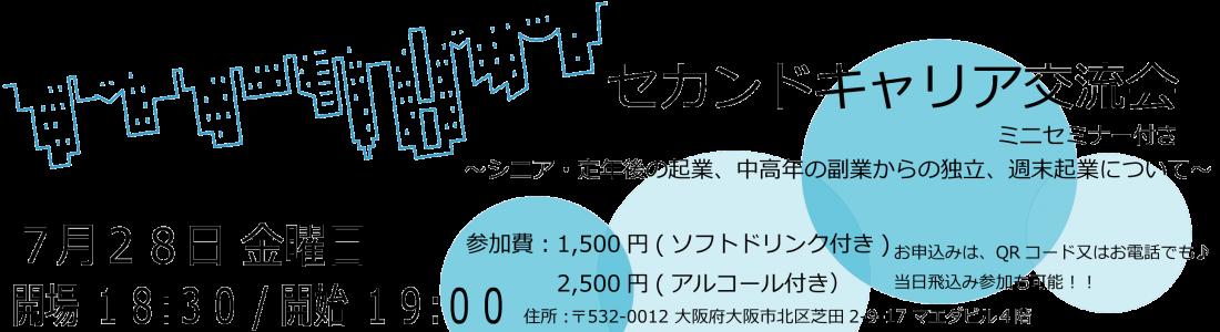 7/28(金) セカンドキャリア交流会について