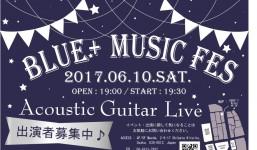 【イベント】Blue+ Music Fes vol.2