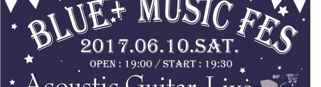 【イベント】Blue+ Music Fes vol.2