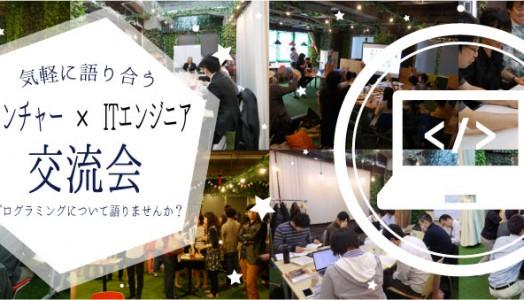【イベント報告】ベンチャー×ITエンジニア交流が開催されました!