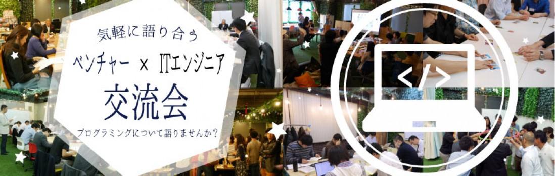 【イベント報告】第4回!!気軽に語り合うベンチャー×ITエンジニア交流会を開催しました!!