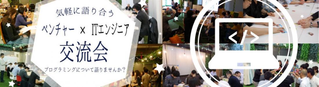 【イベント報告】第5回!!気軽に語り合うベンチャー×ITエンジニア交流会を開催しました!!