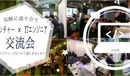 【8/24(木)】気軽に語り合うベンチャー×ITエンジニア交流会