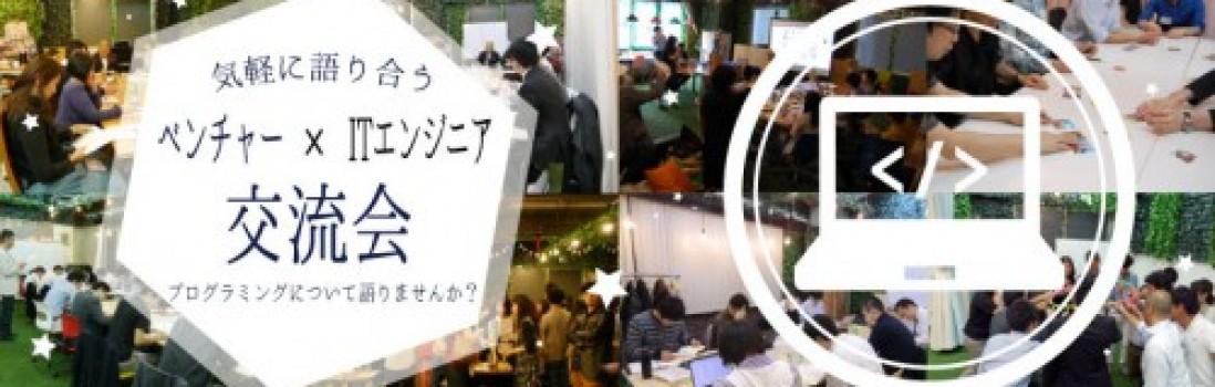 【イベント報告】第3回!!気軽に語り合うベンチャー×ITエンジニア交流会を開催しました!!