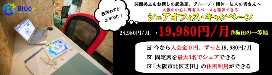 シェアオフィスキャンペーン(固定席)