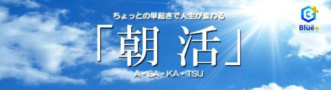 【イベント】7/21(火)7:15~ 朝活 ラジオ体操&交流会