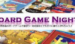 【イベント】9/1(火)19:30~ 第4回 世界のボードゲームナイト♪