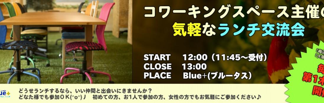 【イベント】8/6(木)コワーキングスペース主催の気軽なランチ交流会