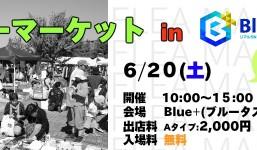 【イベント】フリーマーケット@Blue+(ブルータス)