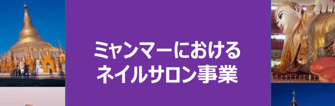 【イベント】株式会社リンク・ソリューション『ミャンマーにおけるネイルサロン事業に関する説明会』