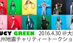 LUCY GREEN 九州地震チャリティートークショー